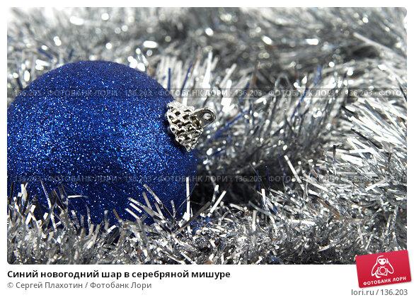 Синий новогодний шар в серебряной мишуре, фото № 136203, снято 1 декабря 2007 г. (c) Сергей Плахотин / Фотобанк Лори