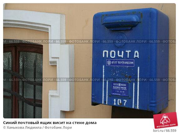 Купить «Синий почтовый ящик висит на стене дома», фото № 66559, снято 23 июля 2007 г. (c) Ханыкова Людмила / Фотобанк Лори