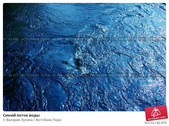 Купить «Синий поток воды», фото № 82819, снято 29 августа 2007 г. (c) Валерия Потапова / Фотобанк Лори