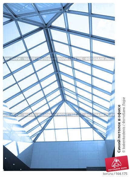 Синий потолок в офисе, фото № 164175, снято 11 сентября 2007 г. (c) Бабенко Денис Юрьевич / Фотобанк Лори