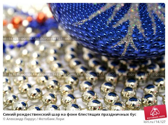 Синий рождественский шар на фоне блестящих праздничных бус, фото № 14127, снято 19 ноября 2006 г. (c) Александр Паррус / Фотобанк Лори