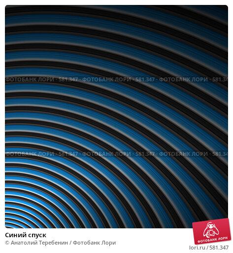 Купить «Синий спуск», иллюстрация № 581347 (c) Анатолий Теребенин / Фотобанк Лори