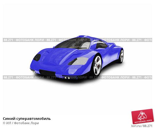 Синий суперавтомобиль, иллюстрация № 88271 (c) ИЛ / Фотобанк Лори