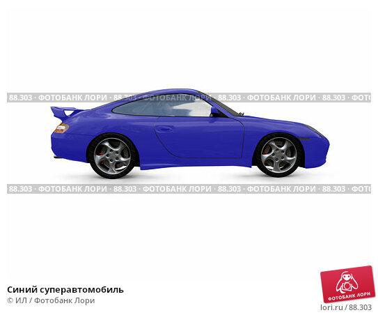 Синий суперавтомобиль, иллюстрация № 88303 (c) ИЛ / Фотобанк Лори