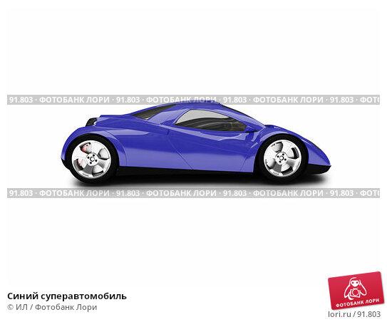 Синий суперавтомобиль, иллюстрация № 91803 (c) ИЛ / Фотобанк Лори