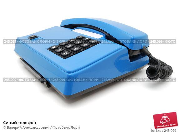 Синий телефон, фото № 245099, снято 5 апреля 2008 г. (c) Валерий Александрович / Фотобанк Лори