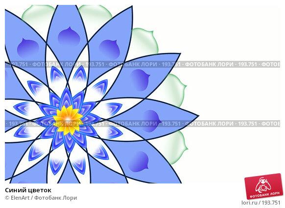 Синий цветок, иллюстрация № 193751 (c) ElenArt / Фотобанк Лори