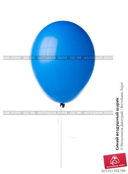Синий воздушный шарик, фото № 332199, снято 24 мая 2008 г. (c) Мельников Дмитрий / Фотобанк Лори