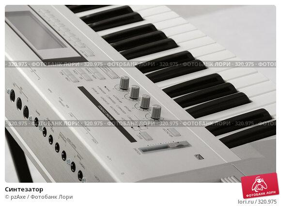 Синтезатор, фото № 320975, снято 25 декабря 2005 г. (c) pzAxe / Фотобанк Лори