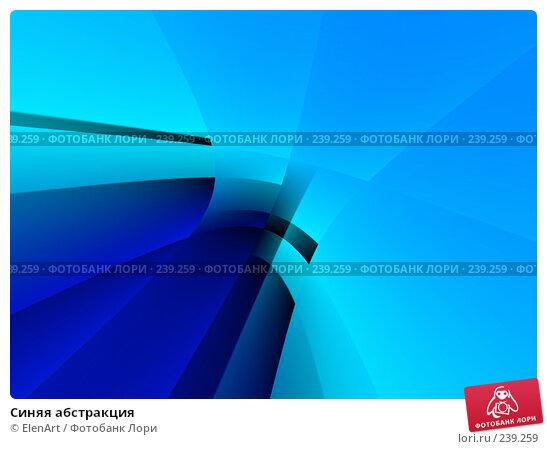 Синяя абстракция, иллюстрация № 239259 (c) ElenArt / Фотобанк Лори