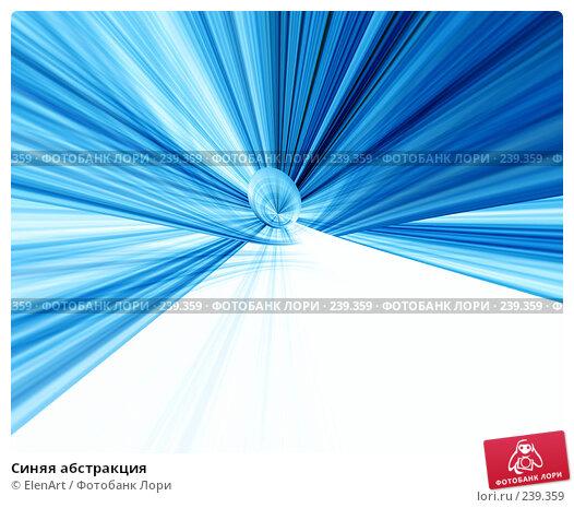 Купить «Синяя абстракция», иллюстрация № 239359 (c) ElenArt / Фотобанк Лори
