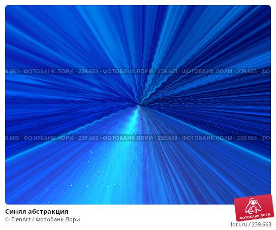Синяя абстракция, иллюстрация № 239663 (c) ElenArt / Фотобанк Лори