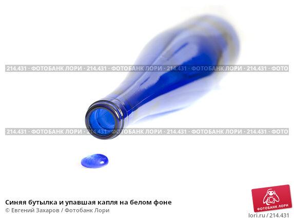 Синяя бутылка и упавшая капля на белом фоне, фото № 214431, снято 2 марта 2008 г. (c) Евгений Захаров / Фотобанк Лори
