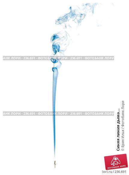 Синяя линия дыма..., фото № 236691, снято 30 мая 2017 г. (c) Ерин Илья / Фотобанк Лори