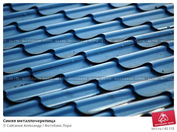 Синяя металлочерепица, фото № 43115, снято 13 мая 2007 г. (c) Сайганов Александр / Фотобанк Лори