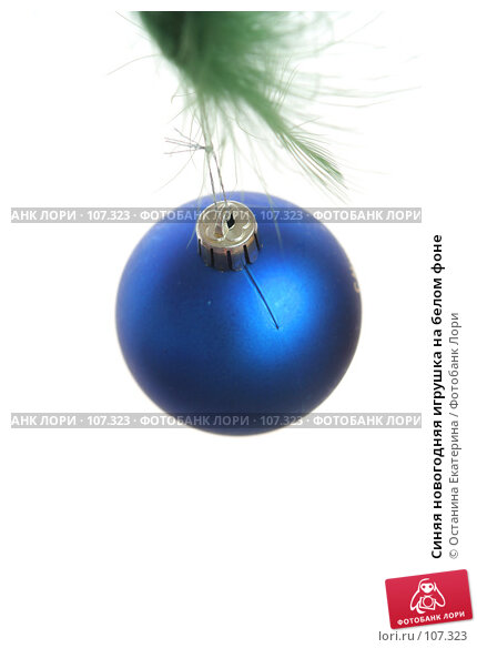 Синяя новогодняя игрушка на белом фоне, фото № 107323, снято 31 октября 2007 г. (c) Останина Екатерина / Фотобанк Лори