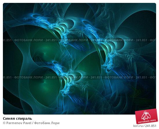 Синяя спираль, иллюстрация № 241851 (c) Parmenov Pavel / Фотобанк Лори