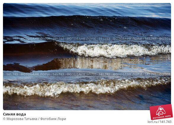 Синяя вода, фото № 141743, снято 28 июля 2007 г. (c) Морозова Татьяна / Фотобанк Лори