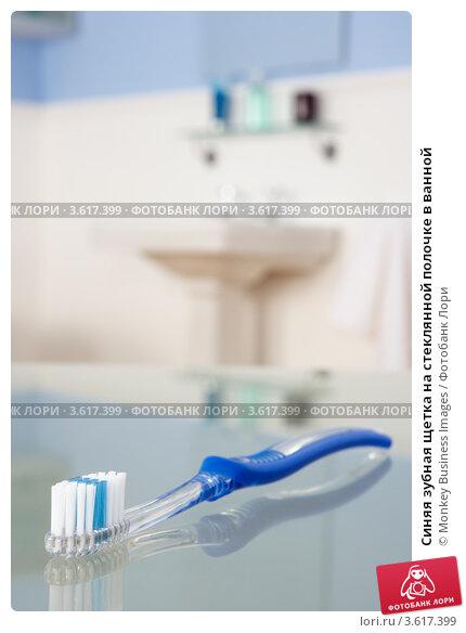 Купить «Синяя зубная щетка на стеклянной полочке в ванной», фото № 3617399, снято 21 сентября 2011 г. (c) Monkey Business Images / Фотобанк Лори