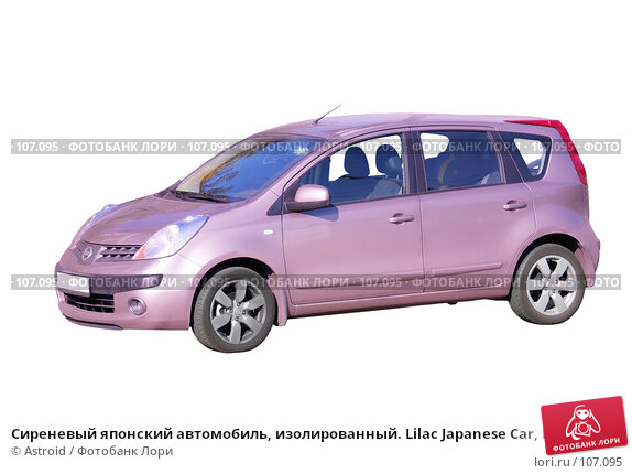 Сиреневый японский автомобиль, изолированный. Lilac Japanese Car, Isolated, фото № 107095, снято 20 января 2017 г. (c) Astroid / Фотобанк Лори