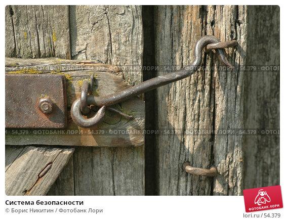 Система безопасности, фото № 54379, снято 16 августа 2005 г. (c) Борис Никитин / Фотобанк Лори