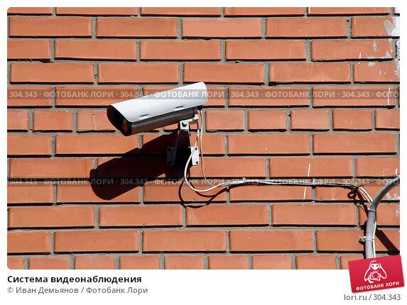 Система видеонаблюдения, фото № 304343, снято 30 апреля 2017 г. (c) Иван Демьянов / Фотобанк Лори