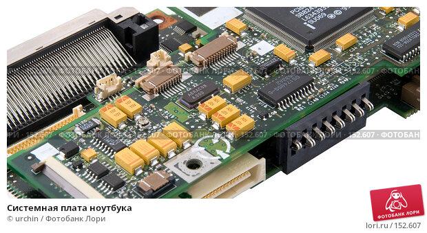 Системная плата ноутбука, фото № 152607, снято 17 декабря 2007 г. (c) urchin / Фотобанк Лори