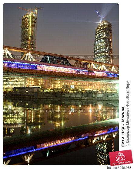 Купить «Сити. Ночь. Москва.», фото № 240983, снято 29 марта 2007 г. (c) Владимир Мельник / Фотобанк Лори