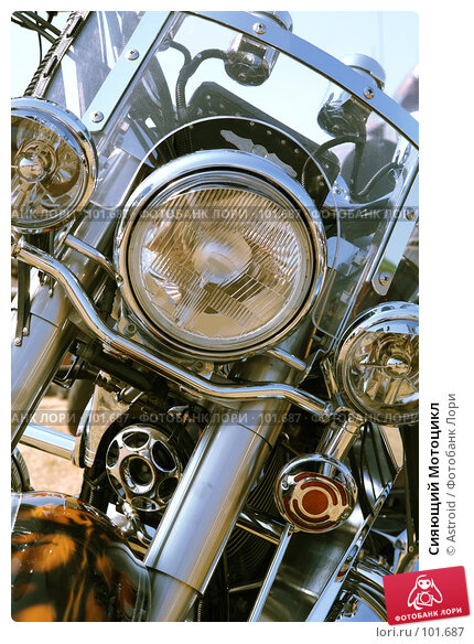 Сияющий Мотоцикл, фото № 101687, снято 11 июля 2007 г. (c) Astroid / Фотобанк Лори