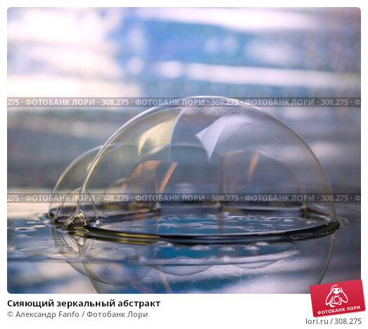 Сияющий зеркальный абстракт, фото № 308275, снято 28 июня 2017 г. (c) Александр Fanfo / Фотобанк Лори