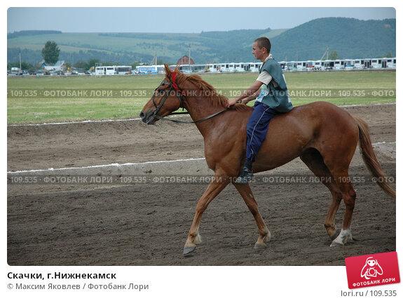 Купить «Скачки, г.Нижнекамск», фото № 109535, снято 16 июня 2007 г. (c) Максим Яковлев / Фотобанк Лори