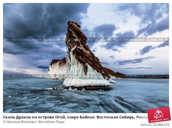 Скала Дракон на острове Огой, озеро Байкал. Восточная Сибирь, Россия. Стоковое фото, фотограф Наталья Волкова / Фотобанк Лори