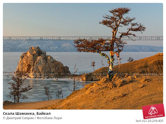 Купить «Скала Шаманка, Байкал», фото № 23219431, снято 17 марта 2016 г. (c) Дмитрий Саприн / Фотобанк Лори