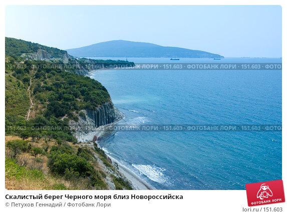 Скалистый берег Черного моря близ Новороссийска, фото № 151603, снято 9 августа 2007 г. (c) Петухов Геннадий / Фотобанк Лори