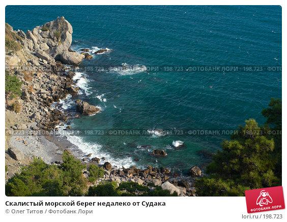 Скалистый морской берег недалеко от Судака, фото № 198723, снято 4 сентября 2006 г. (c) Олег Титов / Фотобанк Лори
