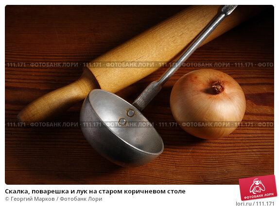 Скалка, поварешка и лук на старом коричневом столе, фото № 111171, снято 19 октября 2007 г. (c) Георгий Марков / Фотобанк Лори