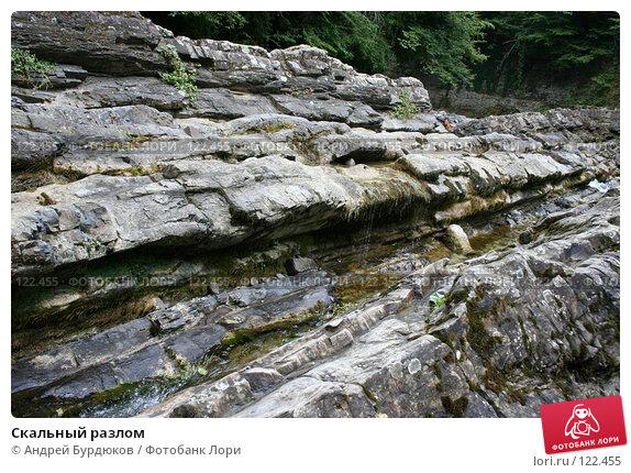 Скальный разлом, фото № 122455, снято 2 августа 2007 г. (c) Андрей Бурдюков / Фотобанк Лори