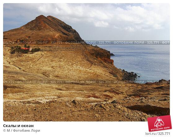 Скалы и океан, фото № 325771, снято 6 декабря 2016 г. (c) Михаил / Фотобанк Лори