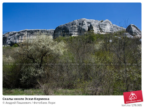 Скалы около Эски-Кермена, фото № 278995, снято 3 мая 2007 г. (c) Андрей Пашкевич / Фотобанк Лори