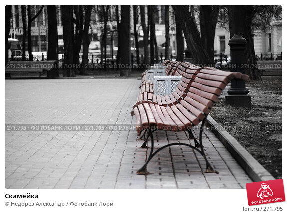 Скамейка, фото № 271795, снято 17 марта 2008 г. (c) Недорез Александр / Фотобанк Лори