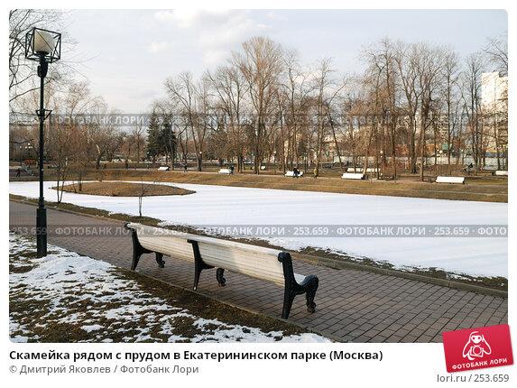 Скамейка рядом с прудом в Екатерининском парке (Москва), фото № 253659, снято 22 марта 2008 г. (c) Дмитрий Яковлев / Фотобанк Лори
