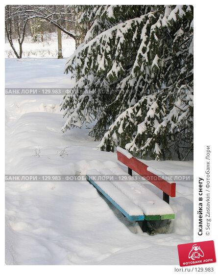 Скамейка в снегу, фото № 129983, снято 23 марта 2005 г. (c) Serg Zastavkin / Фотобанк Лори