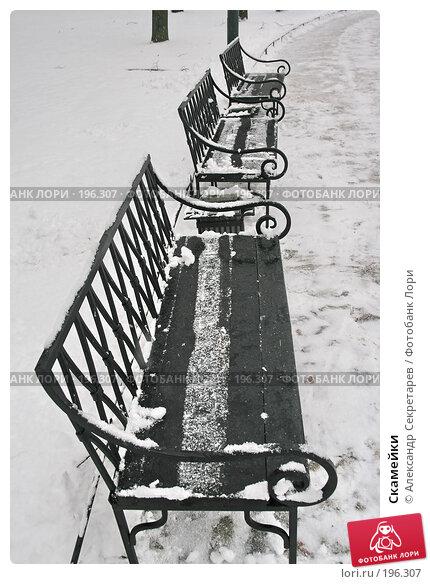 Купить «Скамейки», фото № 196307, снято 4 февраля 2008 г. (c) Александр Секретарев / Фотобанк Лори