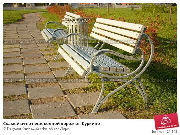 Скамейки на пешеходной дорожке. Куркино, фото № 121543, снято 21 сентября 2007 г. (c) Петухов Геннадий / Фотобанк Лори