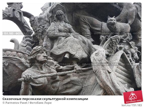 Сказочные персонажи скульптурной композиции, фото № 151183, снято 11 декабря 2007 г. (c) Parmenov Pavel / Фотобанк Лори