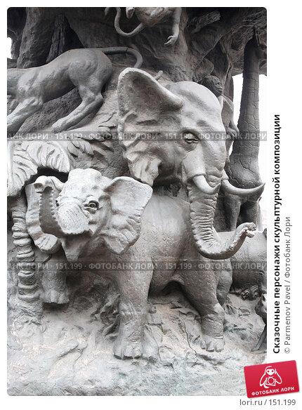 Сказочные персонажи скульптурной композиции, фото № 151199, снято 11 декабря 2007 г. (c) Parmenov Pavel / Фотобанк Лори