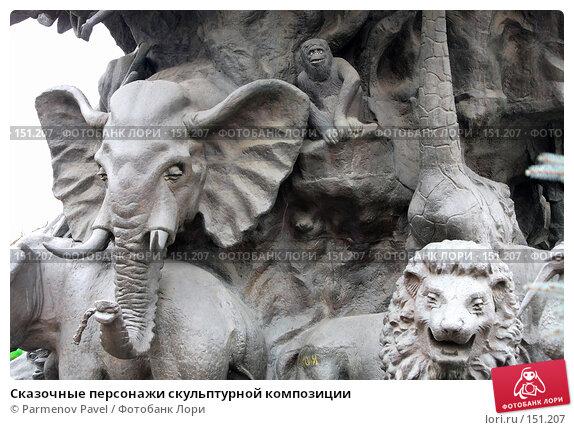 Сказочные персонажи скульптурной композиции, фото № 151207, снято 11 декабря 2007 г. (c) Parmenov Pavel / Фотобанк Лори
