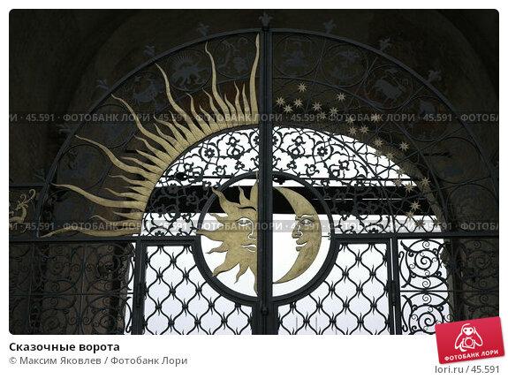 Купить «Сказочные ворота», фото № 45591, снято 10 ноября 2006 г. (c) Максим Яковлев / Фотобанк Лори
