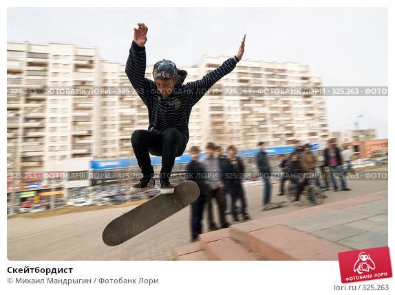 Скейтбордист, фото № 325263, снято 22 апреля 2008 г. (c) Михаил Мандрыгин / Фотобанк Лори