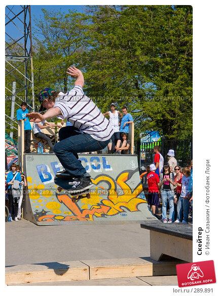 Скейтер, фото № 289891, снято 17 мая 2008 г. (c) Иван Сазыкин / Фотобанк Лори